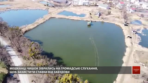 Мешканці Чишок виступили проти забудови території біля сільських ставків