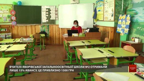 Через некоректний розрахунок держсубвенції вчителі Львівщини можуть отримати нижчі зарплати