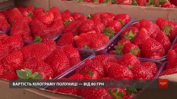 Кілограм полуниці на львівських ринках коштує від 80 грн