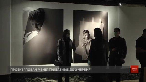 Львівський БФ «Рідні» та фотографиня Марта Сирко презентували проект «Побач мене»