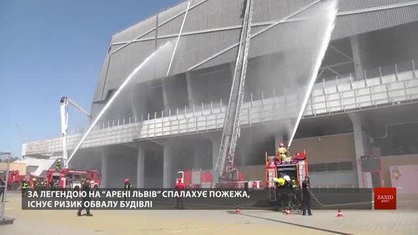 Пожежники показали, як рятували людей на охопленій вогнем «Арені Львів»