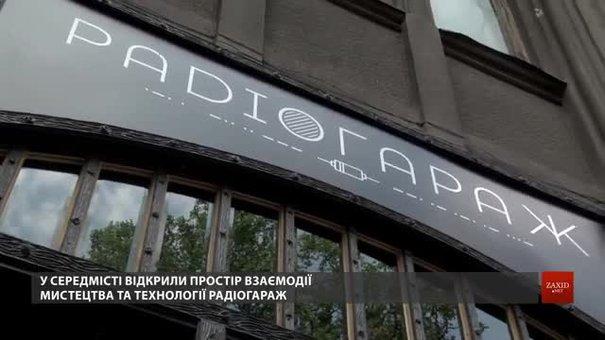 У Львові відкрили мистецький простір «РадіоГараж»