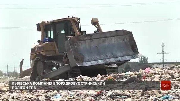 Львівська компанія впорядковує стрийське сміттєзвалище