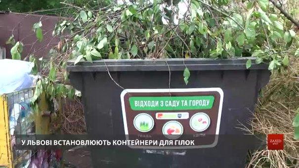У Львові встановили експериментальні контейнери для відходів