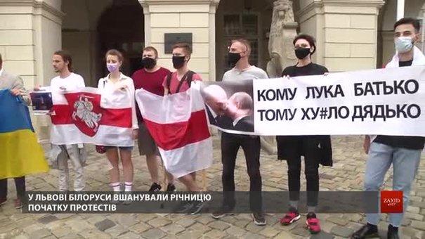 У Львові відзначили річницю початку протестів у Білорусі