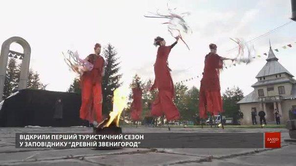 У «Древньому Звенигороді» стартував перший туристичний сезон