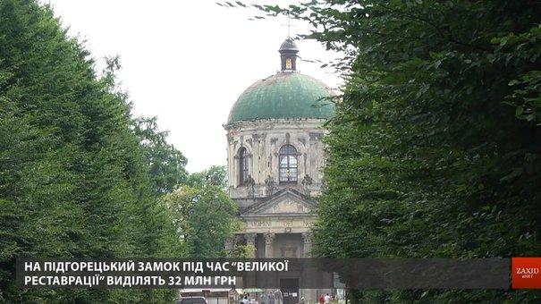 На реставрацію костелу в Підгірцях витратять 25 млн грн