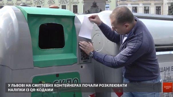 Львівські смітники ознакують QR-кодами для відстеження роботи перевізників