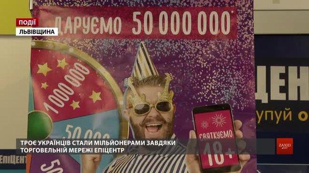 Фабрика мільйонерів: «Епіцентр» здійснює мрії українців на 50 мільйонів