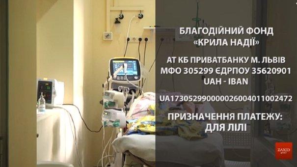 У Львові збирають гроші на спеціальні ортези для 7-річної пацієнтки ОХМАТДИТу