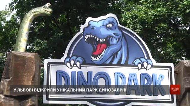 У Львові відкрили унікальний Парк динозаврів