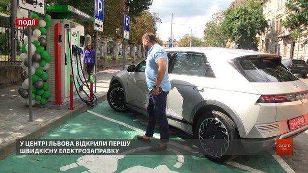 У центрі Львова відкрили першу швидкісну електрозаправку