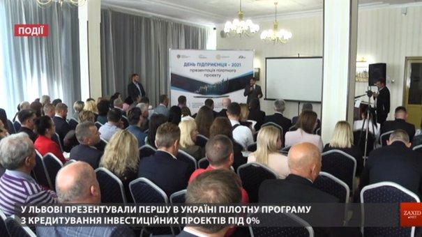 У Львові презентували пілотну програму безвідсоткового кредитування інвестиційних проектів