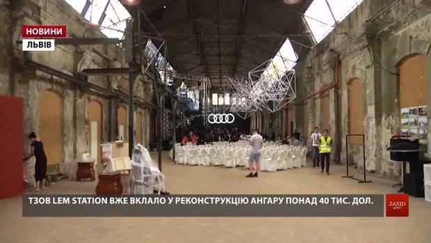 «Лем стейшн» вже інвестувало $40 тис. у відновлення старого трамвайного депо у Львові
