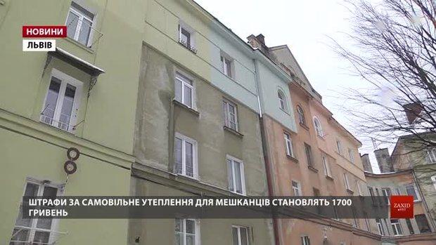 У Львові заборонили утеплювати пам'ятки архітектури