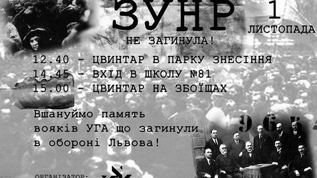 З'їзд антифашистів у Львові не відбудеться через річницю ЗУНР