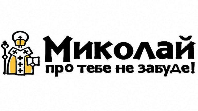 У Львові реєструють волонтерів на акцію «Миколай про тебе не забуде»