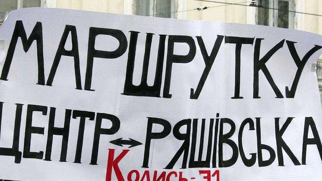 У Львові знову протестують проти транспортної мережі