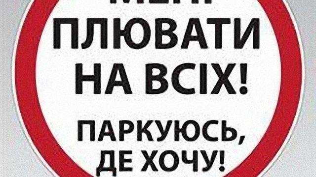 У Львові друкують кілька тисяч наліпок для авто на тротуарах