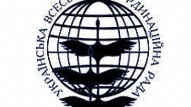 Росія проводить зачистку українських організацій, – заява