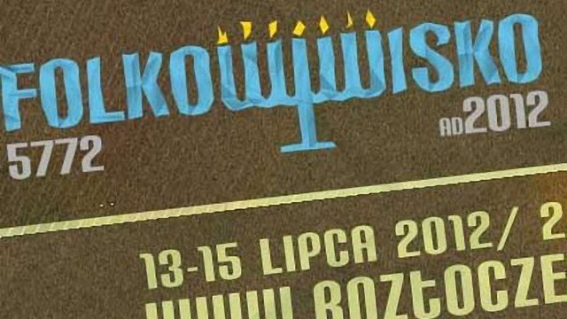 В липні біля україно-польського кордону відбудеться «Фольковисько»