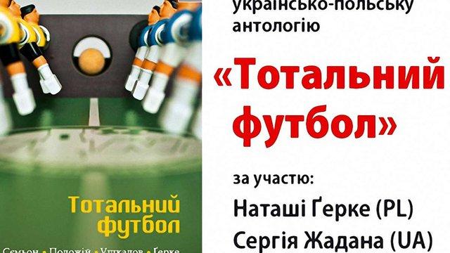 Жадан презентує у Львові «Тотальний футбол»