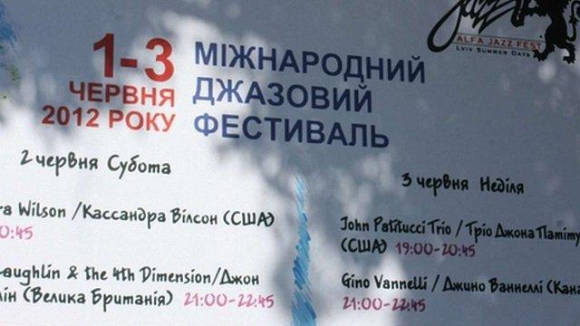 У Львові стартував ІІ Alfa Jazz Fest