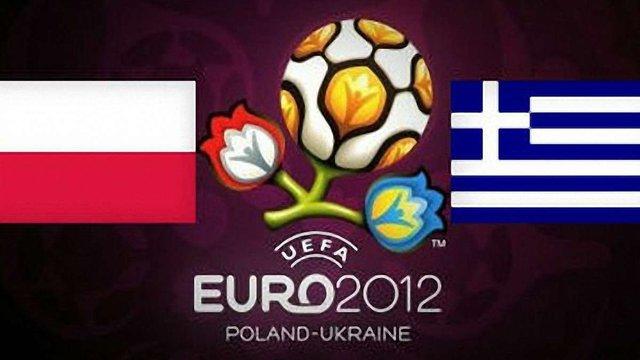 Перший матч Євро-2012 закінчився нічиєю
