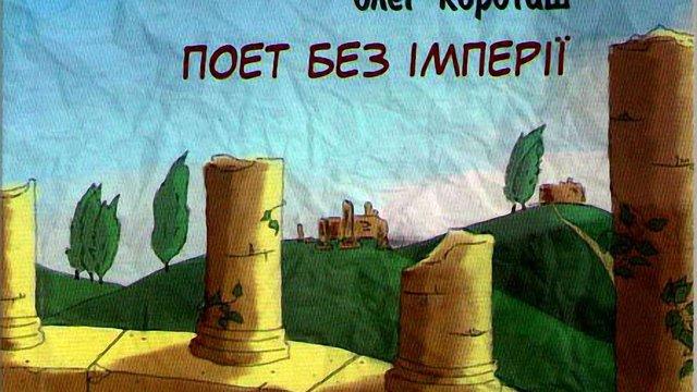 Інтертекстуальна збірка Олега Короташа