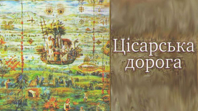 Цісарський гостинець Мирослава Лазарука