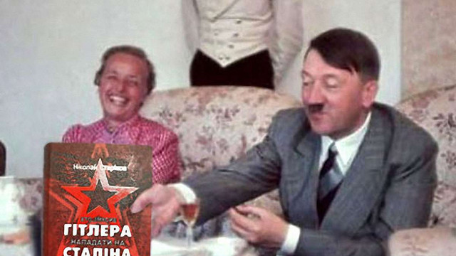 Хто змусив Гітлера, або «Після того, як цього не сталося»