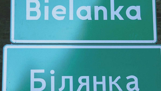 У Польщі з'являться таблички з польсько-українськими назвами сіл
