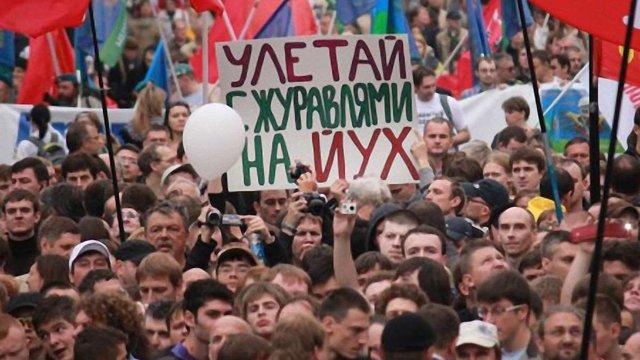 У Москві десятки тисяч росіян вимагали відставки Путіна