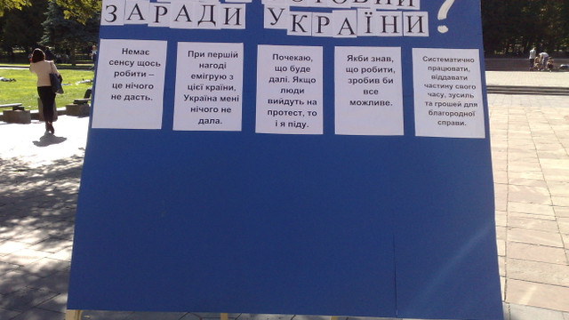 У Львові студентів опитали, на що вони готові заради України