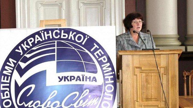 У Львівській політехніці обговорюють проблеми української термінології