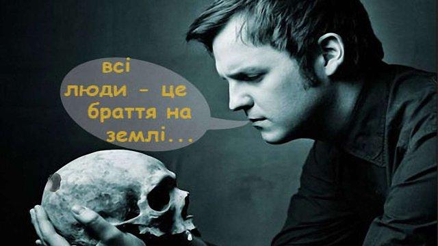 Гамлет і Перший відділ