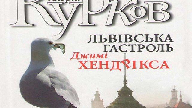 Про львівський роман Андрія Куркова й одне дражливе питання
