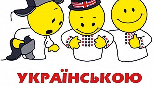 Для держслужбовців хочуть ввести іспит з української