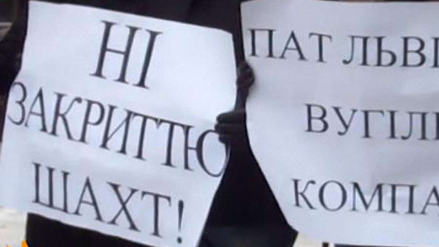 На Львівщині 500 гірників вийдуть на мітинг через закриття шахт