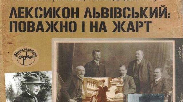 Лексикон львівський: на серіо та жартома