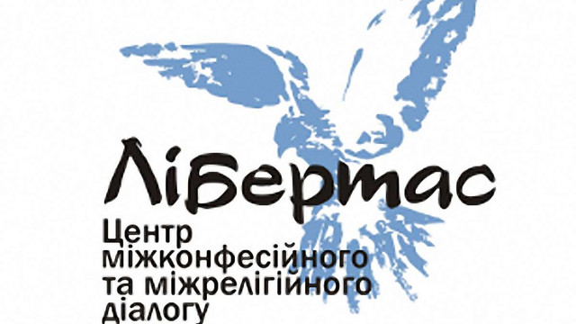 Центр міжконфесійного та міжрелігійного діалогу відкриють у Львові