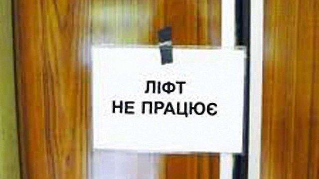 У багатоповерхівках Львова стоять 7 ліфтів