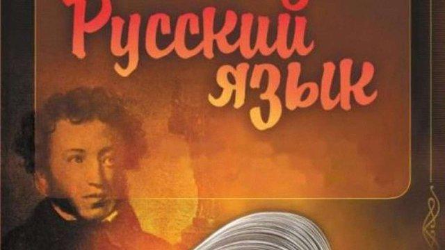 28% українців хотіли б, щоб російська мала статус державної