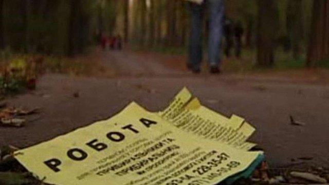 В березні у Львові на одне робоче місце претендувало троє осіб