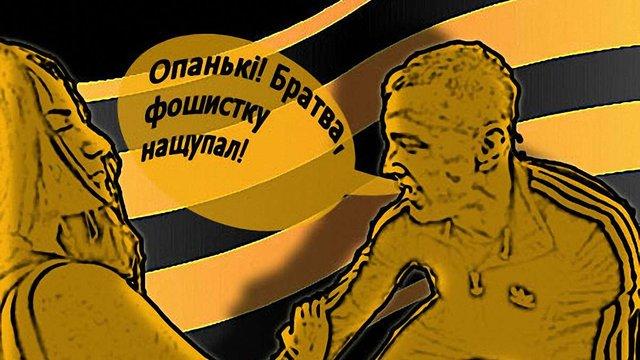 Фашизм в Росії і Україні: схожість та відмінність