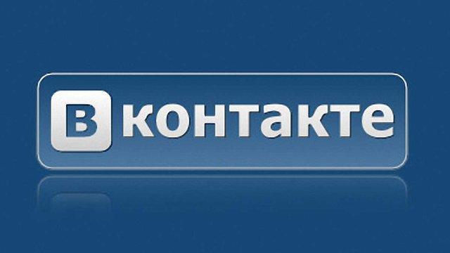 У Росії помилково внесли «ВКонтакте» до заборонених сайтів