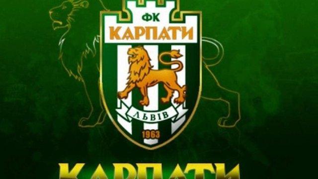 У минулому сезоні «Карпати» заплатили 1,5 млн грн штрафів