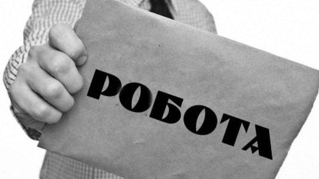 У Львівські області вільні майже 3 тисячі робочих місць