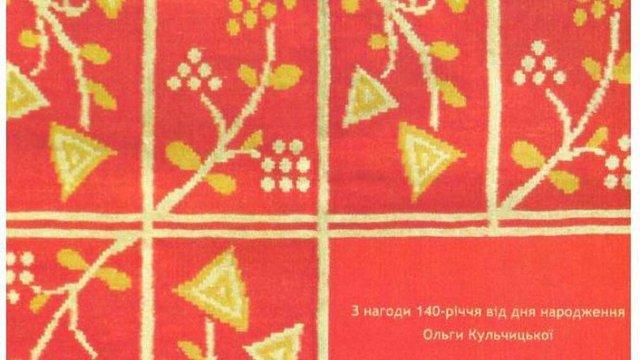 У Львові покажуть килими роботи Олени та Ольги Кульчицьких
