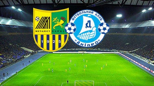 Сьогодні вирішать долю матчу «Дніпро» – «Металіст»